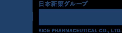日本新薬グループ シオエ製薬株式会社