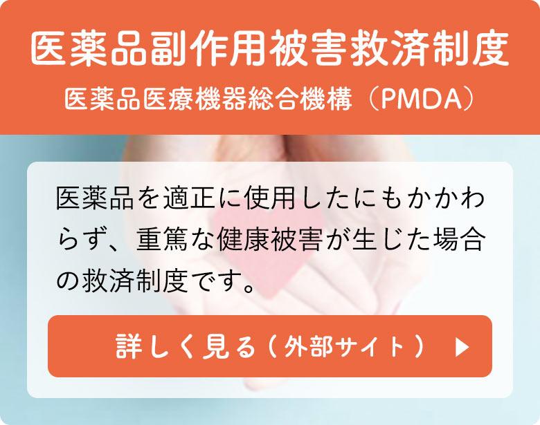 医薬品副作用被害救済制度