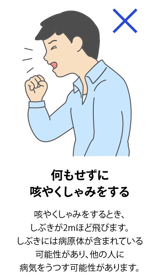 何もせずに咳やくしゃみをする:咳やくしゃみをするとき、しぶきが2mほど飛びます。しぶきには病原体が含まれている可能性があり、他の人に病気をうつす可能性があります。