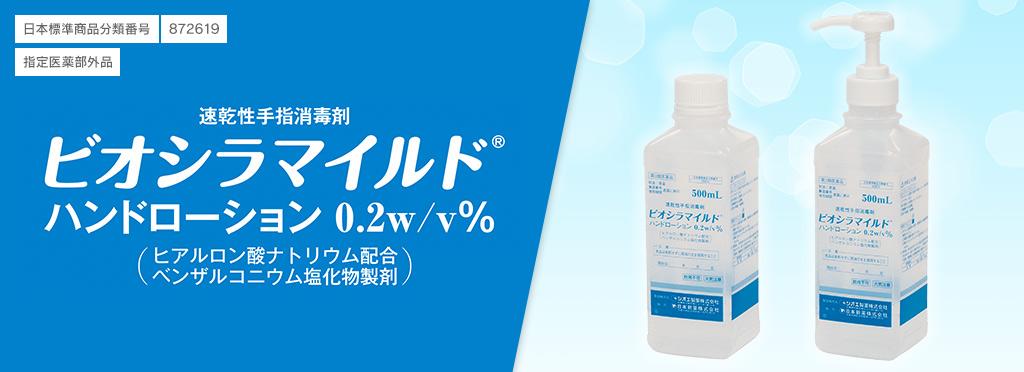 速乾性手指消毒剤 ビオシラマイルドハンドローション 0.2w/v%(ヒアルロン酸ナトリウム配合・ベンザルコニウム塩化物製剤)