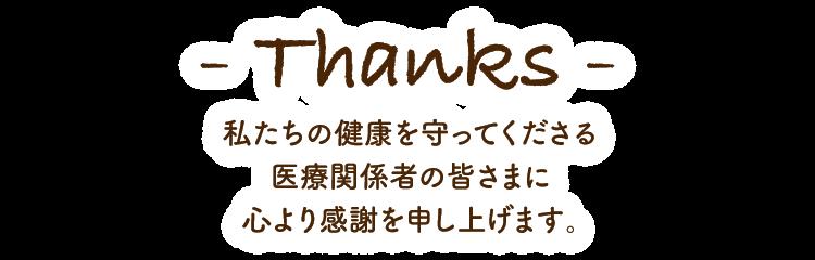 Thanks - 私たちの健康を守ってくださる医療関係者の皆さまに心より感謝を申し上げます。