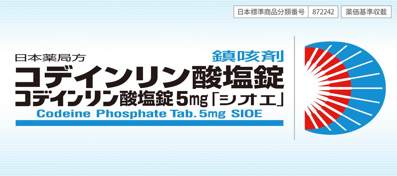 鎮咳剤 日本薬局方 コデインリン酸塩錠5mg「シオエ」