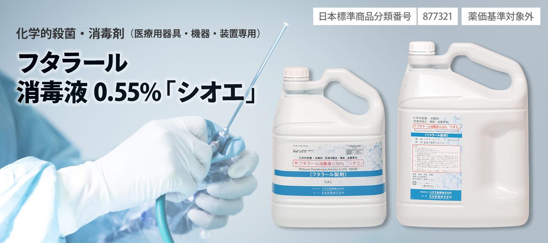 化学的殺菌・消毒剤(医療用器具・機器・装置専用) フタラール消毒液0.55%「シオエ」